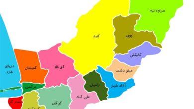 تصویر استان گلستان را بهتر بشناسیم
