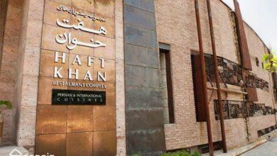 تصویر رستوران هفت خوان شیراز | اطلاعات کامل از برترین رستوران شیراز