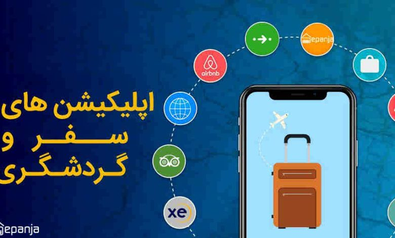 تصویر معرفی ۷ اپلیکیشن کاربردی در سفر به ایران