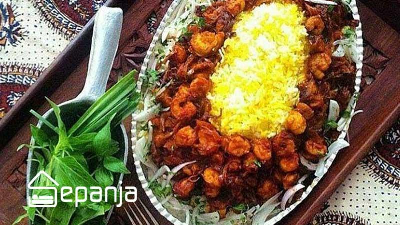 دو پیازه میگو از مشهورترین غذاهای جنوبی در جزیره قشم