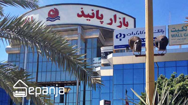 بازار پانیذ از مراکز خرید کیش