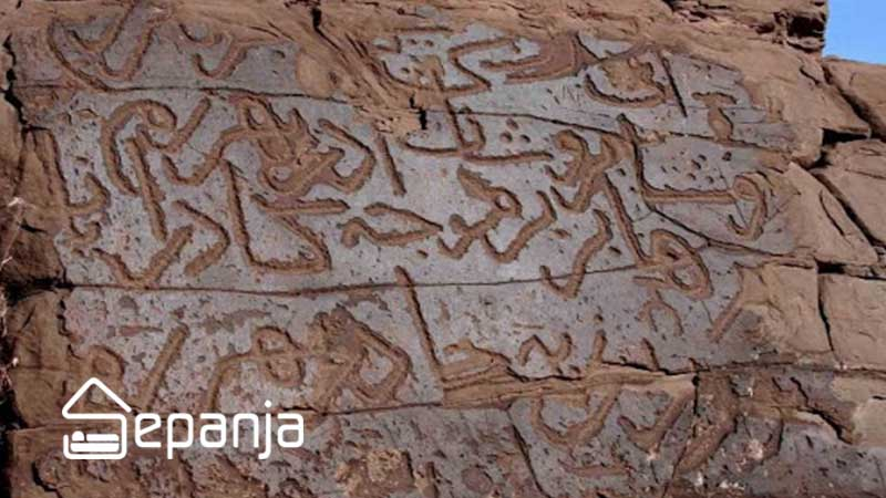 کتیبه سنگی یازلی داش یکی از قدیمی ترین جاهای دیدنی سهرورد