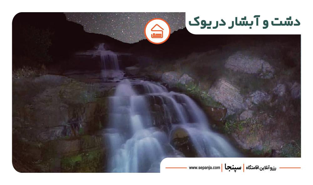 آبشار دریوک از جاهای دیدنی شهر آمل