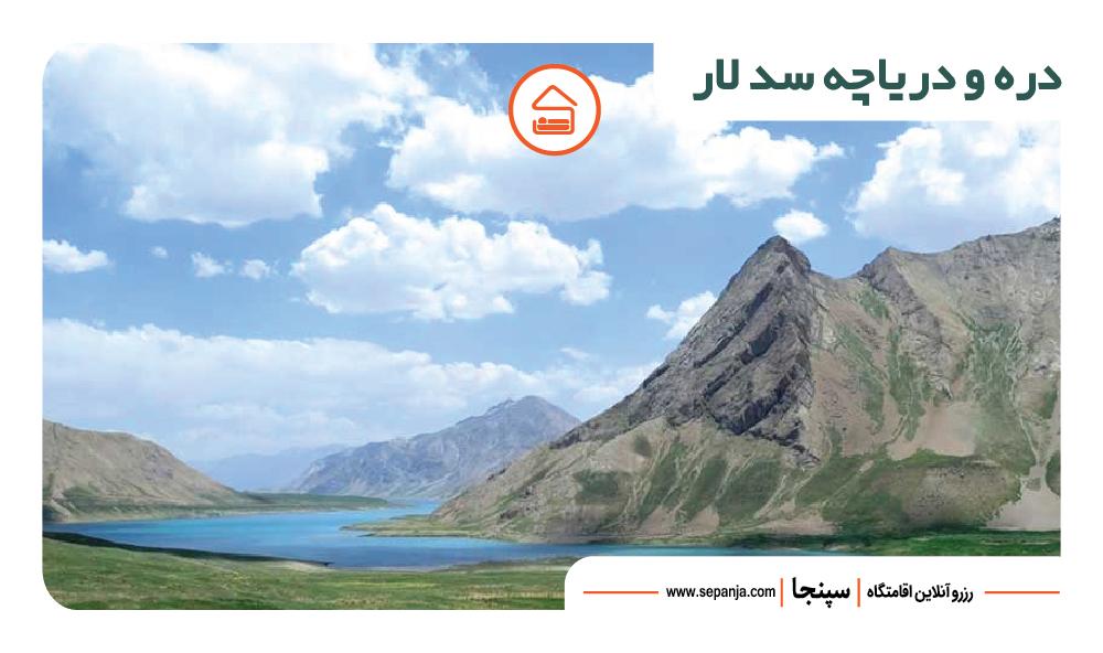 دره و دریاچه سد لار در استان مازندران