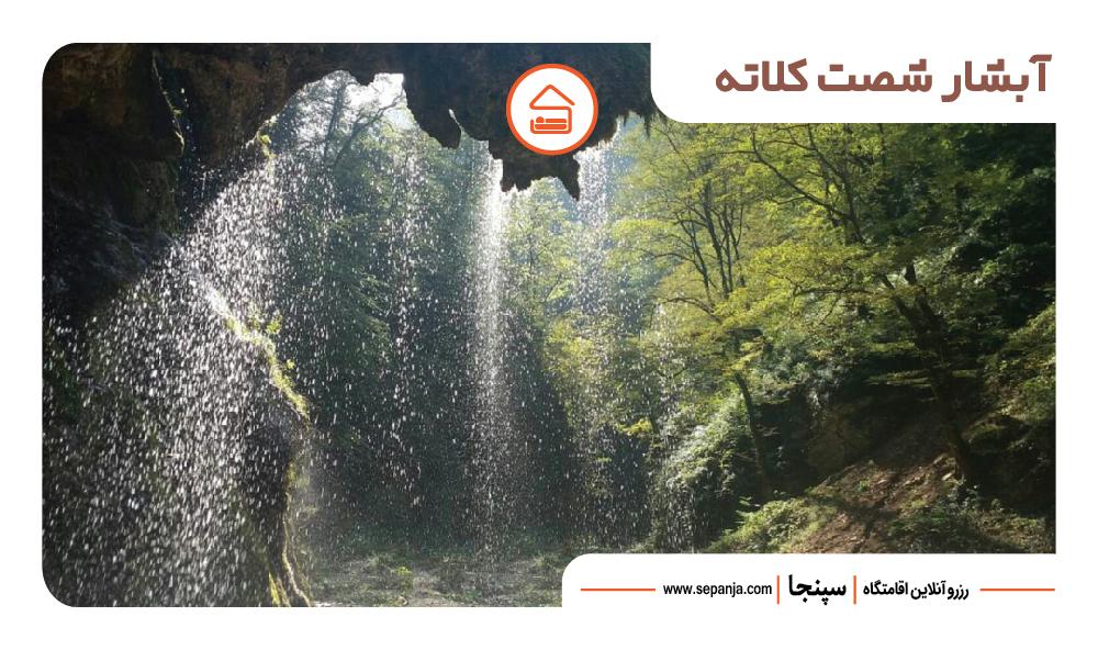 آبشار شصت کلاته گرگان