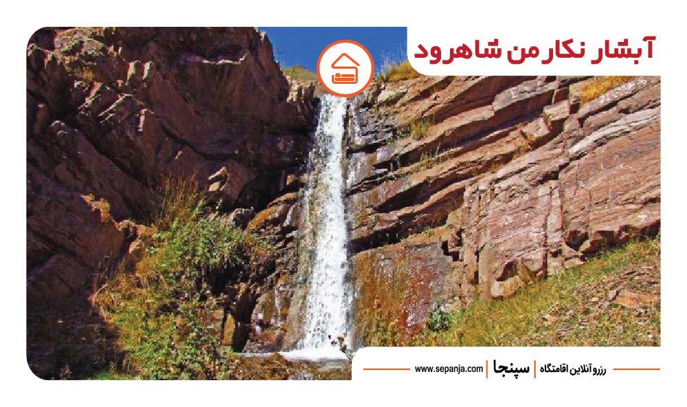 آبشار نکارمن از بهترین جاهای دیدنی شاهرود