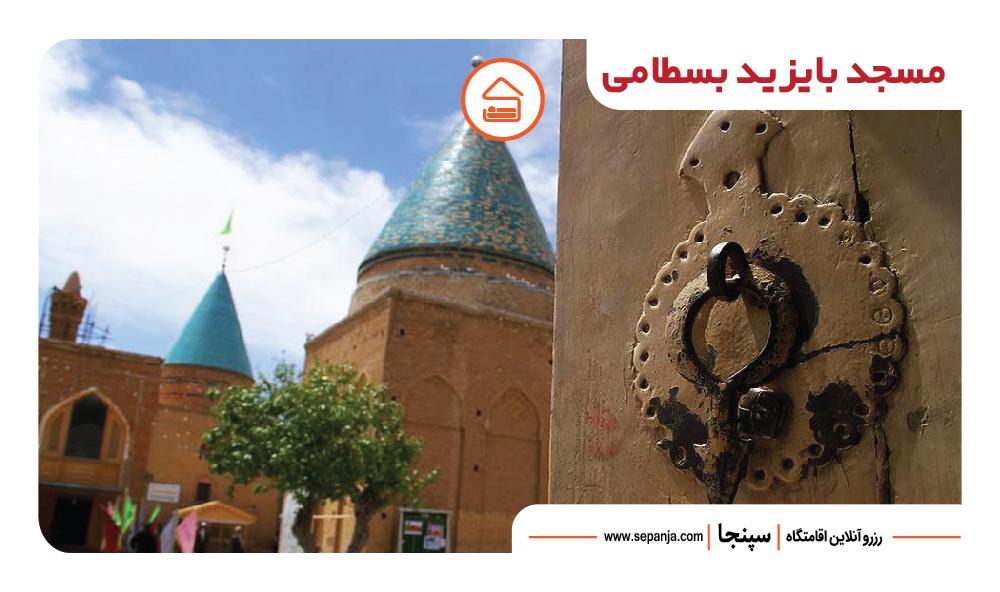 مسجد با یزید بسطامی از جاهای دیدنی شهرود