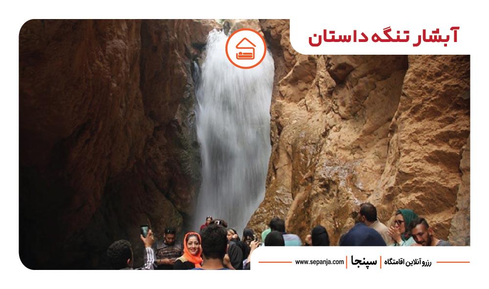 آبشار تنگه داستان در شاهرود
