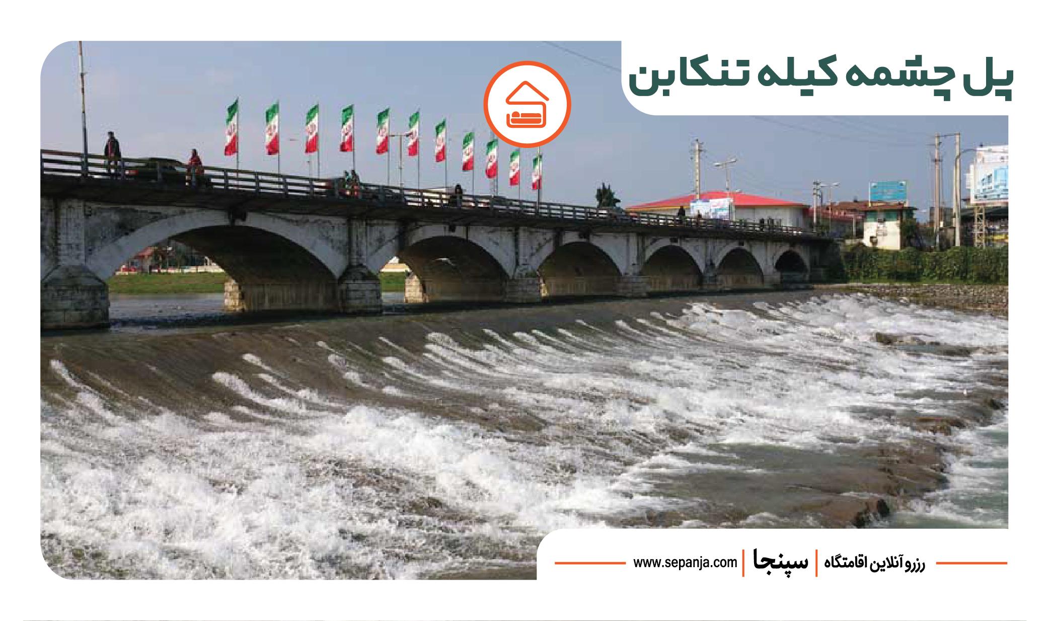 پل چشمه کیله تنکابن از محبوب ترین جاهای دیدنی تنکابن
