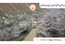 تصویر روستای گزناسرا چمستان ،سفری به دل مه در ایران (+اطلاعات گردشگری و تصاویر زیبا از روستا)