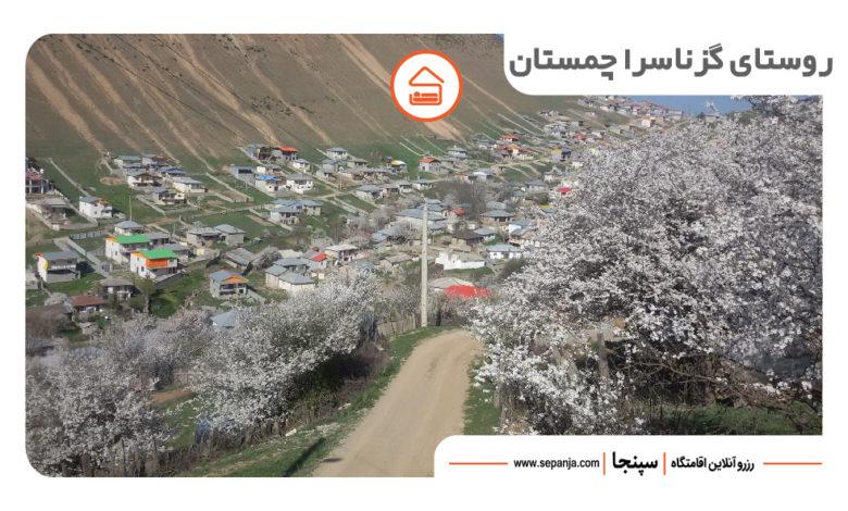 نمایی از روستای گزناسرا چمستان