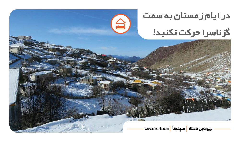 روستای گزنا سرا مازندران در زمستان