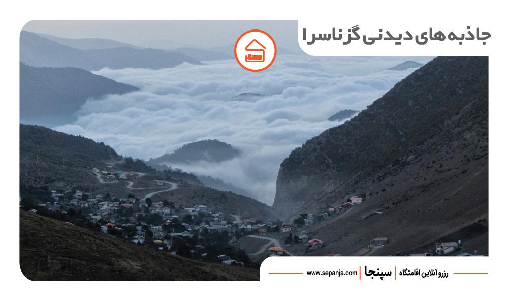نمایی از جاذبه های گردشگری روستای گزناسرا