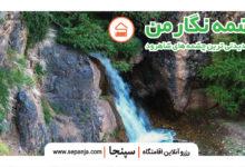 تصویر چشمه نگارمن ،یکی از دیدنی ترین چشمه های شاهرود