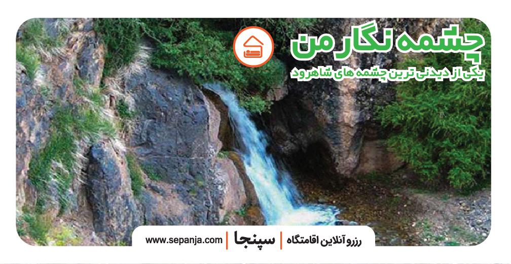 چشمه نگارمن شاهرود
