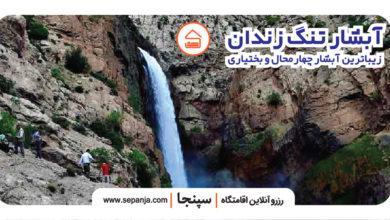 تصویر ابشار تنگ زندان، زیباترین آبشار چهارمحال و بختیاری