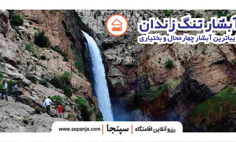 آبشار تنگ زندان استان چهار محال و بختیاری