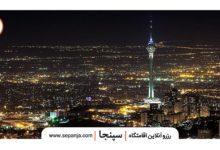 تصویر راهنمای جامع سفر به تهران بزرگ (معرفی جاهای دیدنی+غذاهای محلی+و…)