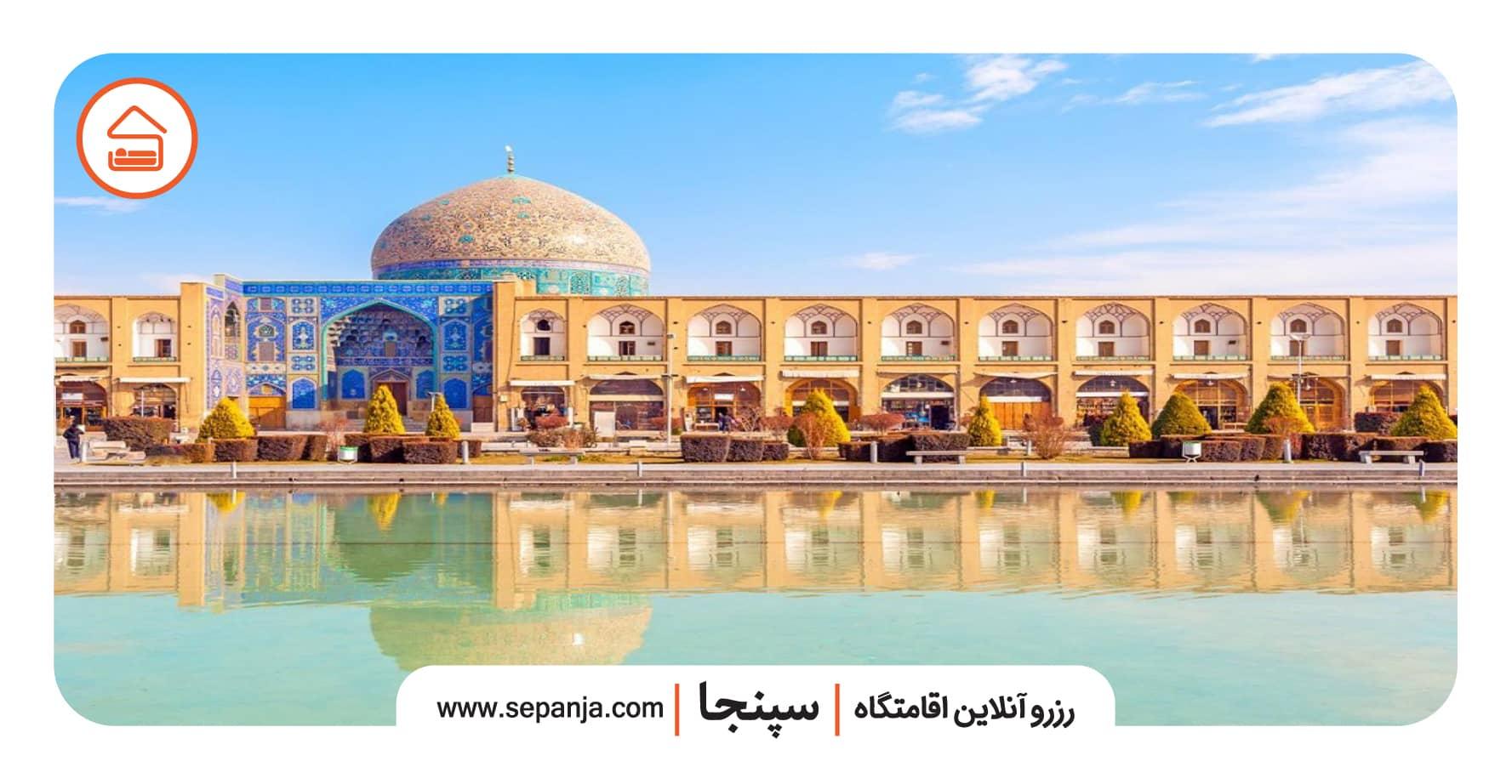 حقایقی در راهنمای سفر به اصفهان