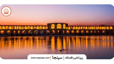تصویر راهنمای سفر به اصفهان، معرفی جاهای دیدنی به علاوه اطلاعات گردشگری