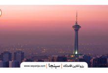تصویر این ۸ تا از مکان های ناشناخته تهران را بعید است بشناسید! (راهنمای جامع)