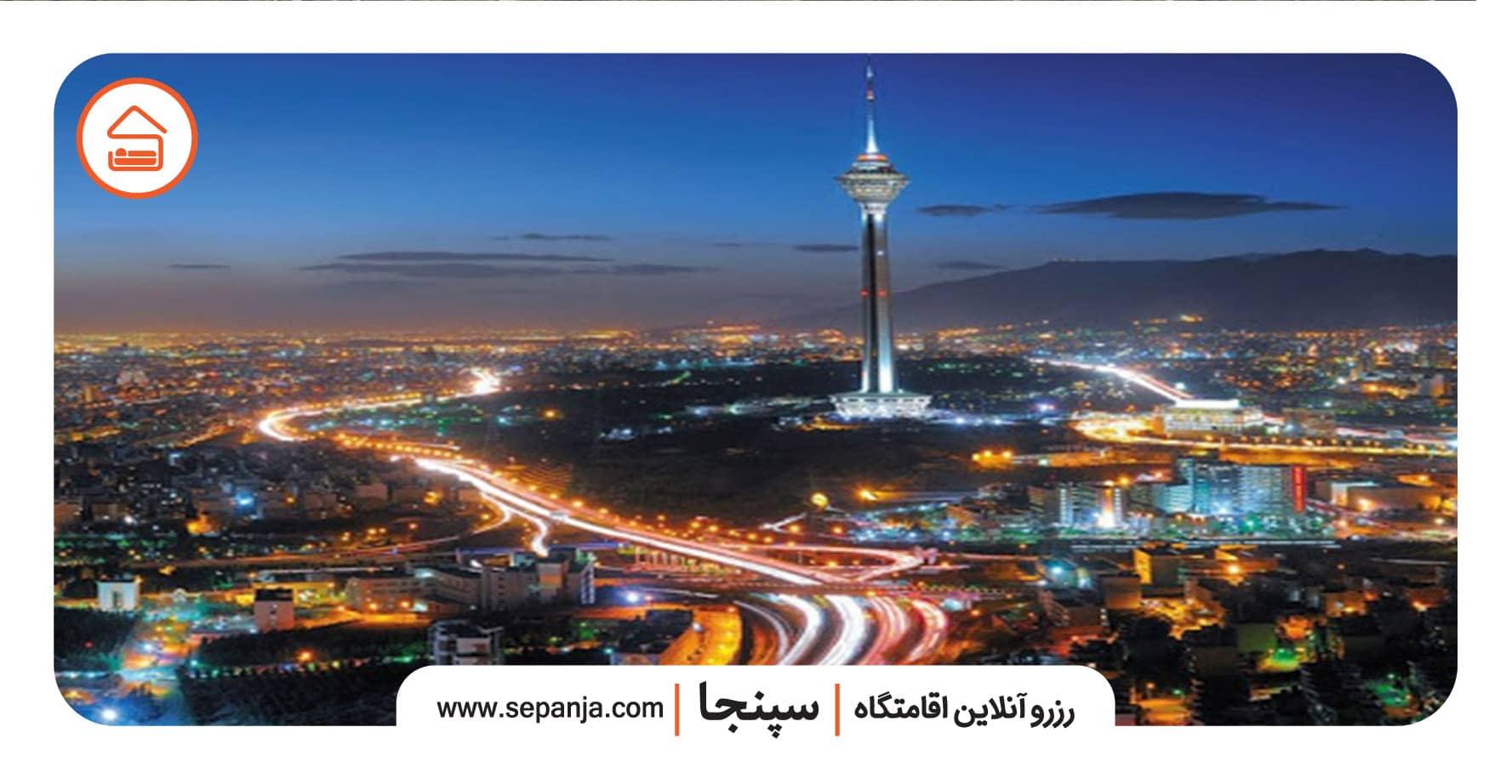 سفر به جاهای دیدنی شهر تهران