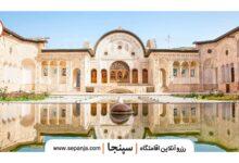 تصویر از خانه طباطباییها، شاهکار معماری ایرانی