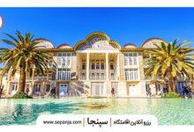 تصویر از نارنجستان قوام، شاهکار معماری در قلب شیراز