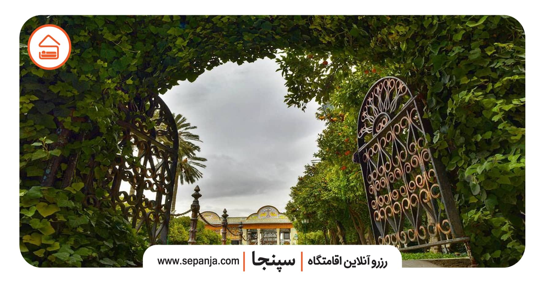 معماری نارنجستان قوام