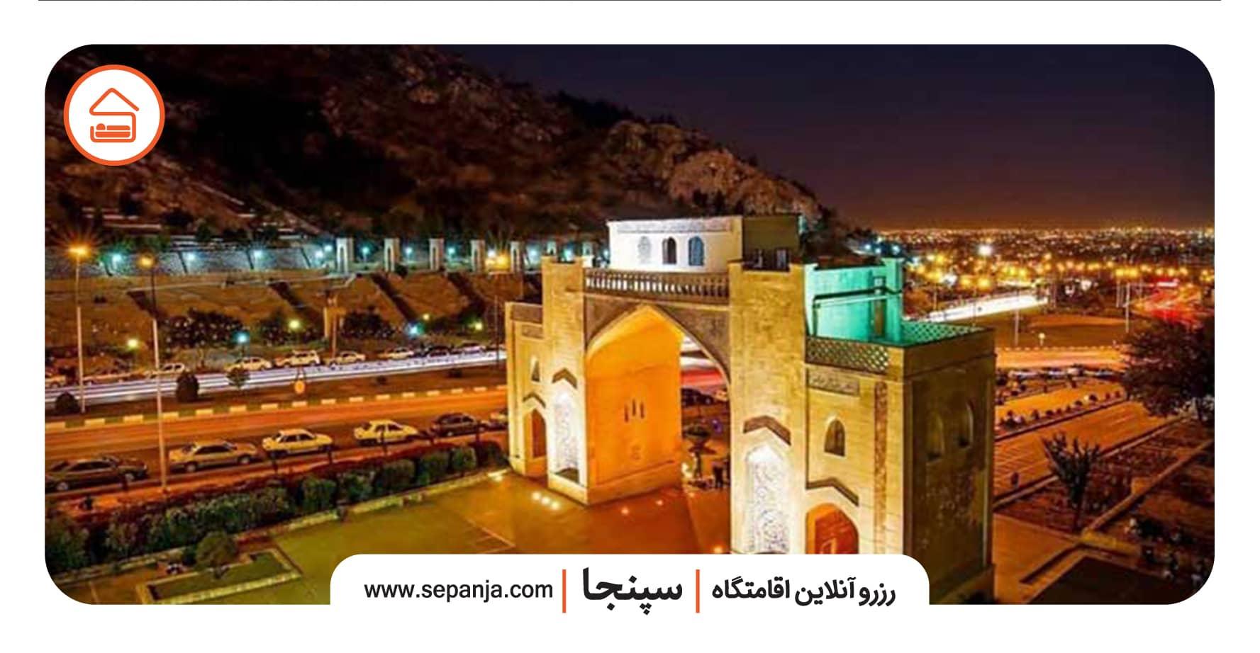 دروازه قرآن شیراز از بهترین جاهای دیدنی شیراز