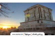 تصویر از آرامگاه فردوسی، سفری تاریخی به عصر شاهنامه