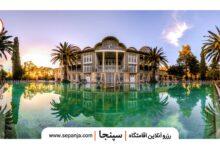 تصویر از راهنمای سفر به شیراز و دانستنیهایی که باید قبل از سفر بدانید!