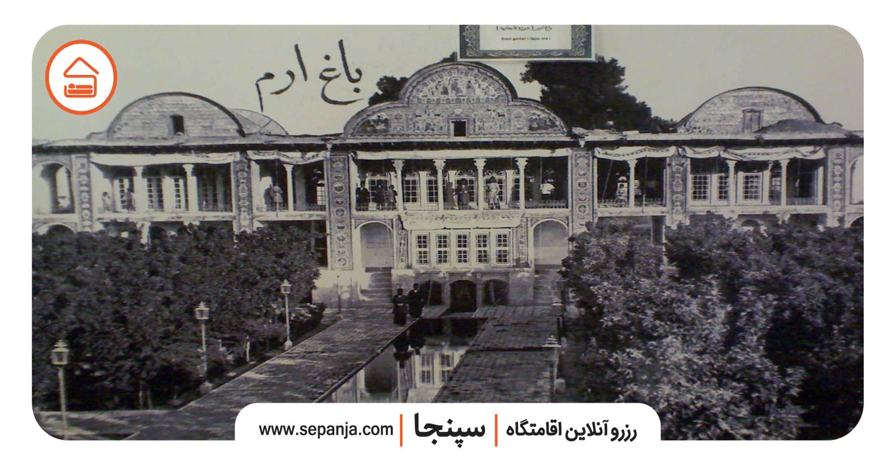 نمایی از تاریخچه باغ ارم شیراز