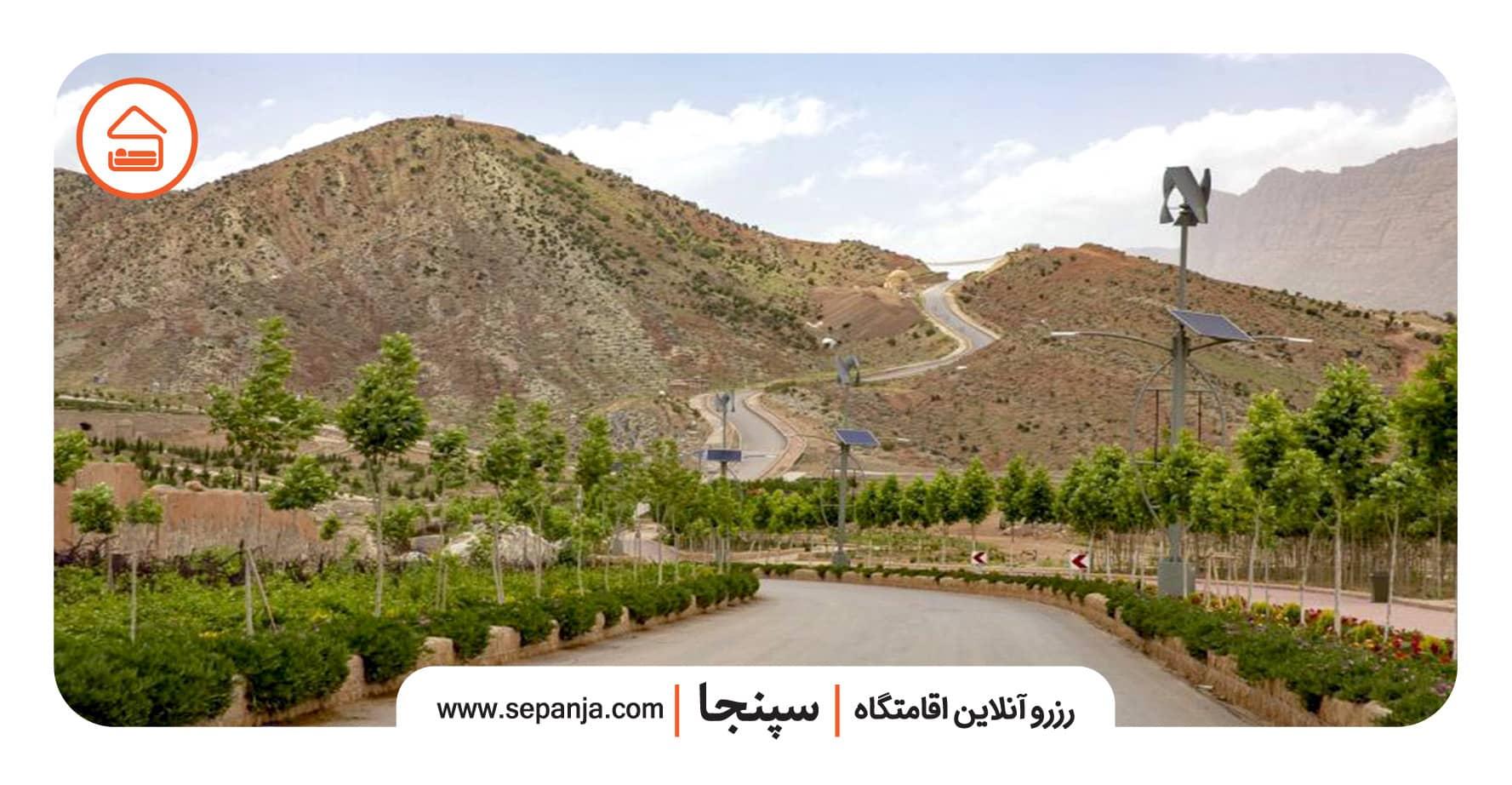 پارک کوهستانی شیراز