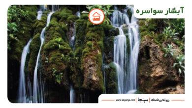 تصویر از آبشار سواسره، بهشتی در چالوس