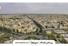 تصویر از راهنمای سفر به شهر قزوین، خلاصه، کامل + عکس و اقامتگاه