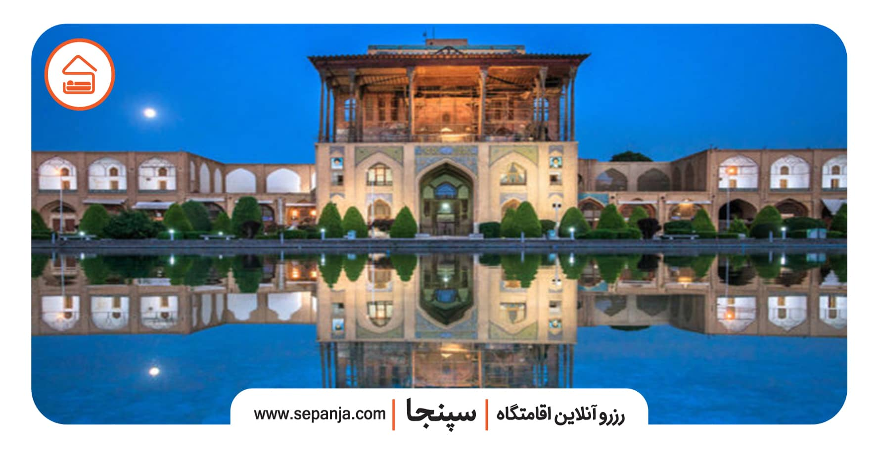 نمایی از کاخ عالی قاپو در میدان نقش جهان