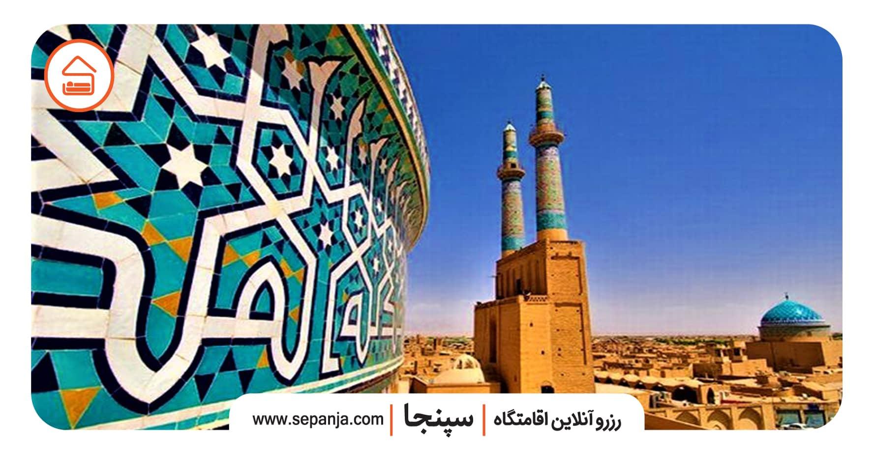 نمایی از مسجد جامع از بهترین جاهای دیدنی یزد