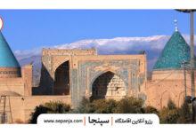 تصویر از شهر بسطام سمنان را پیش از سفر تمام و کمال بشناسید!