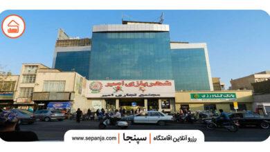 تصویر از سیر تا پیاز مرکز خرید امیر تهران را اینجا بخوانید! +عکس