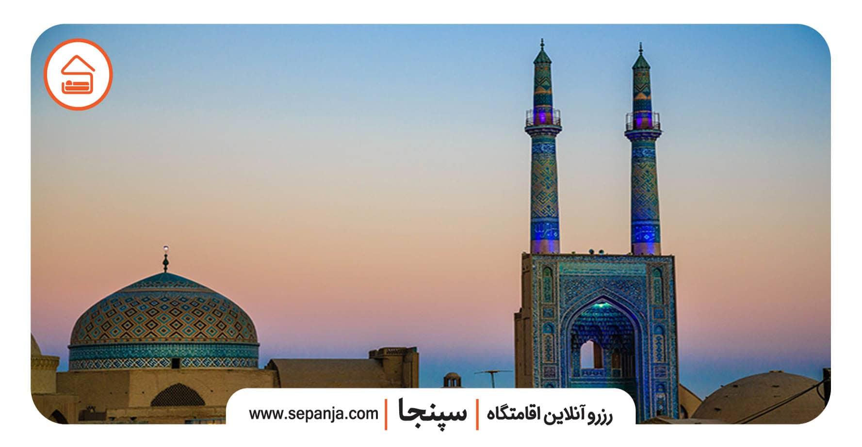 مسجد جامع یزد از بهترین جاهای دیدنی شهر