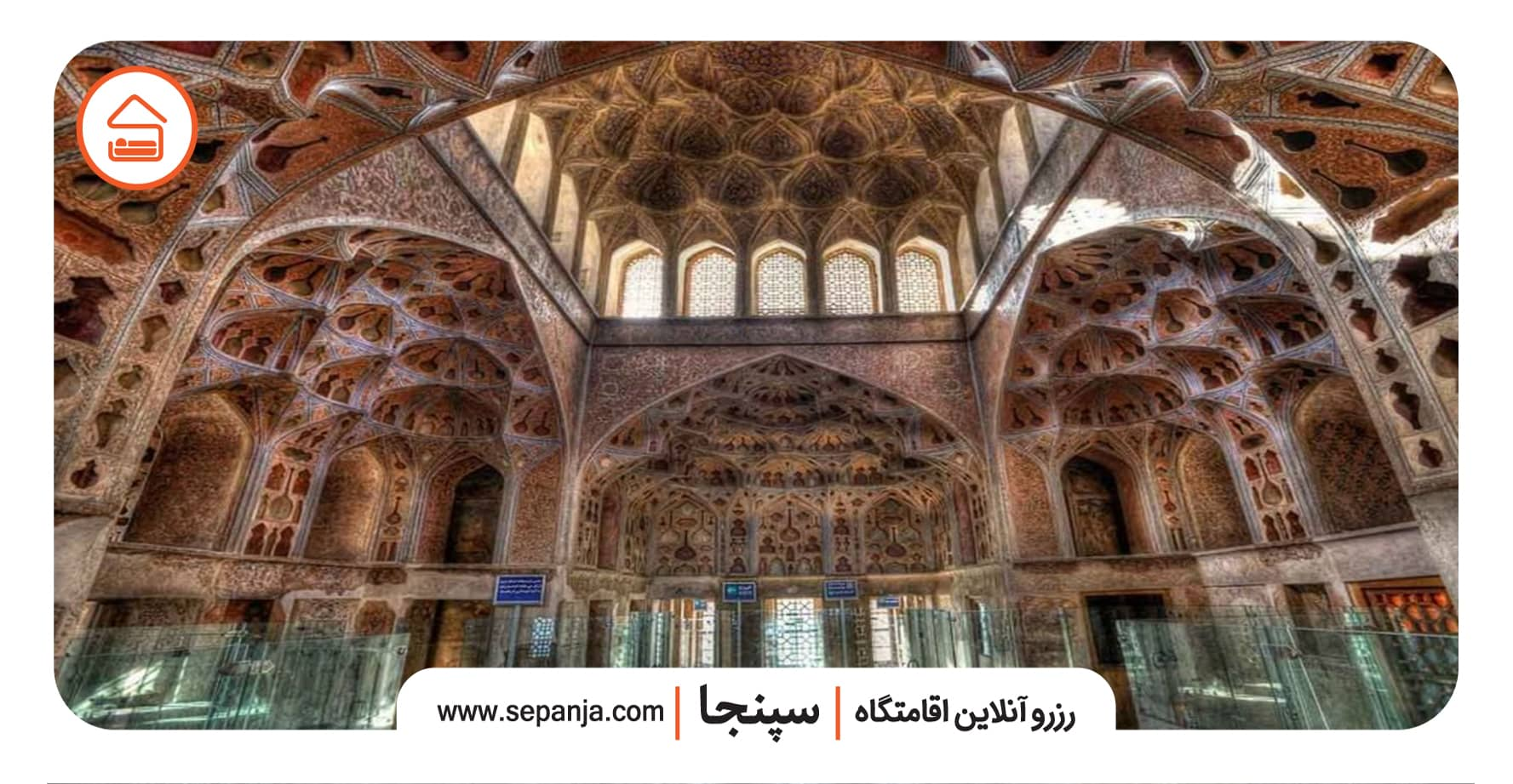 معماری عمارت عالی قاپو اصفهان