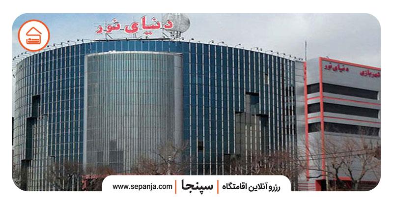 مجتمع تجاری دنیای نور از بهترین مراکز خرید شرق تهران