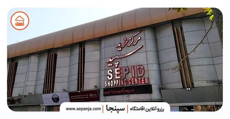 نمایی از مرکز خرید سپید یکی از مراکز خرید شرق تهران