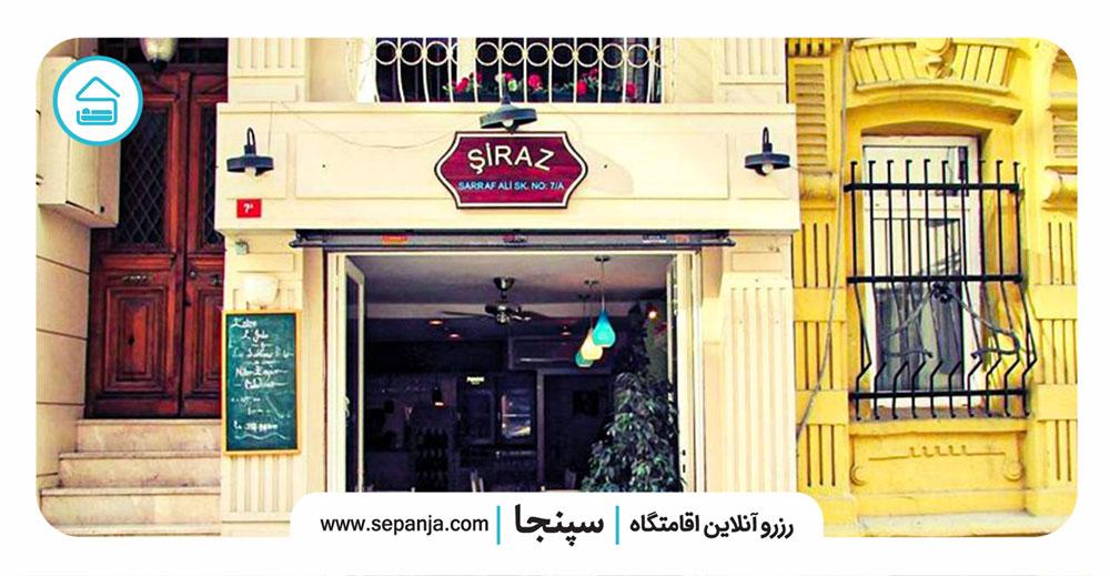 رستوران-شیراز
