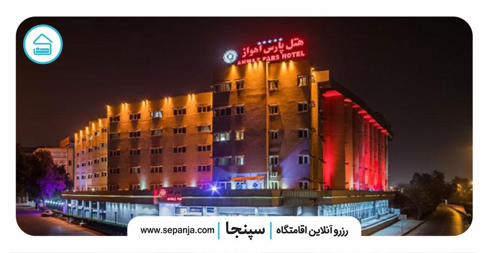 هتل-های-معروف-اهواز-کدامند؟