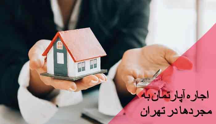 اجاره آپارتمان به مجردها در تهران